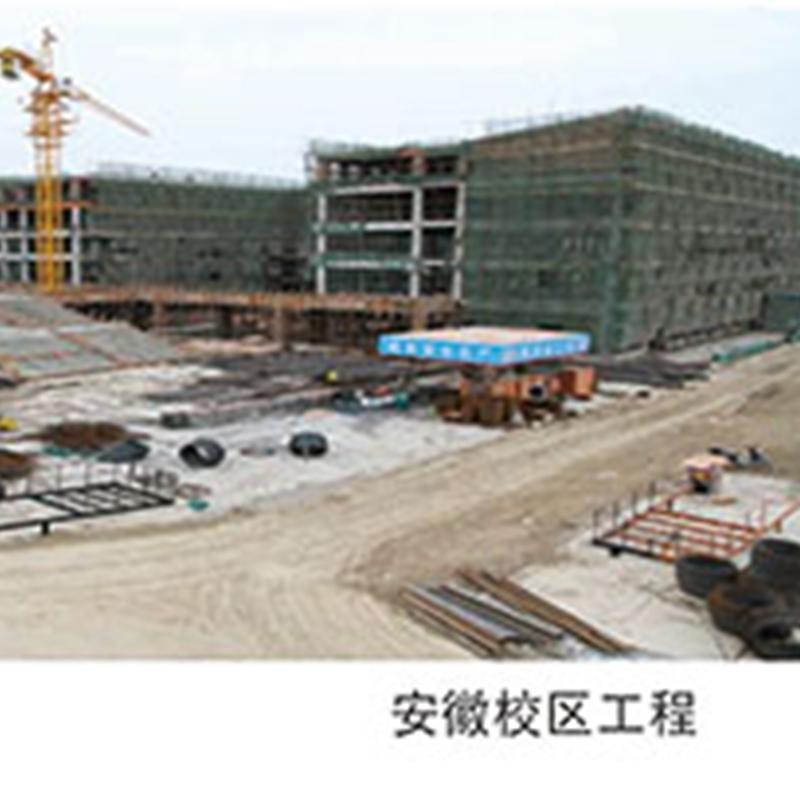 安徽校区工程