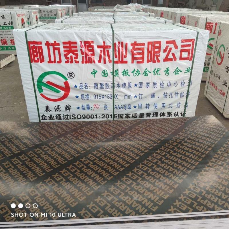 河北建筑模板生产厂家